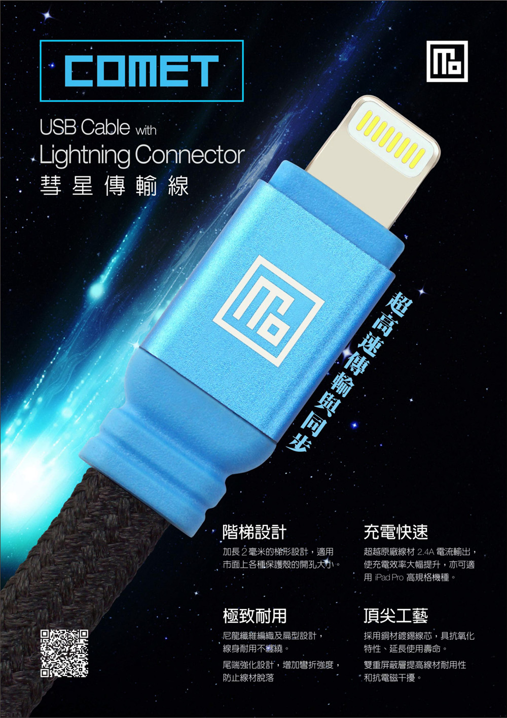彗星傳輸線_Sales Kit_01
