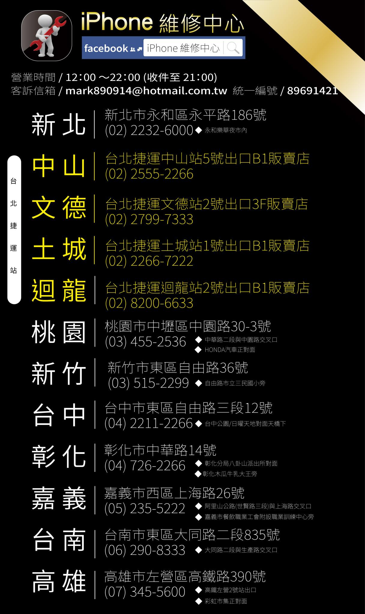 20160615_iphone維修中心_網站下方資訊