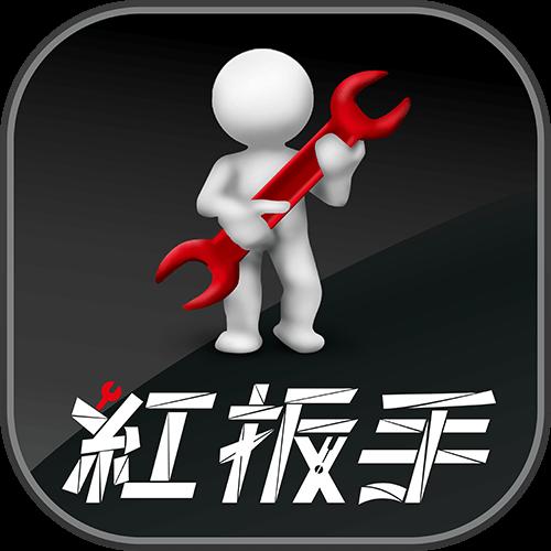 iPhone維修中心 | 台北/內湖/永和/土城/新莊/桃園/新竹/台中/彰化/嘉義/台南/高雄~提供iPhone現場維修