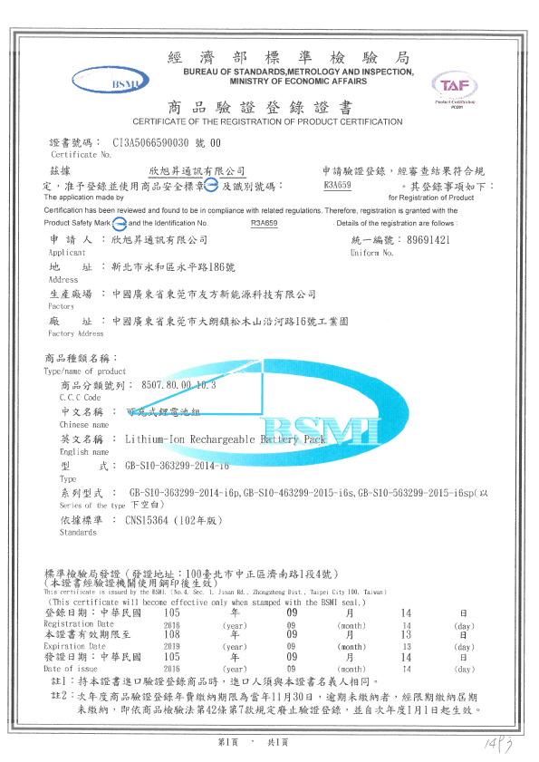 i6-6s+電池認證