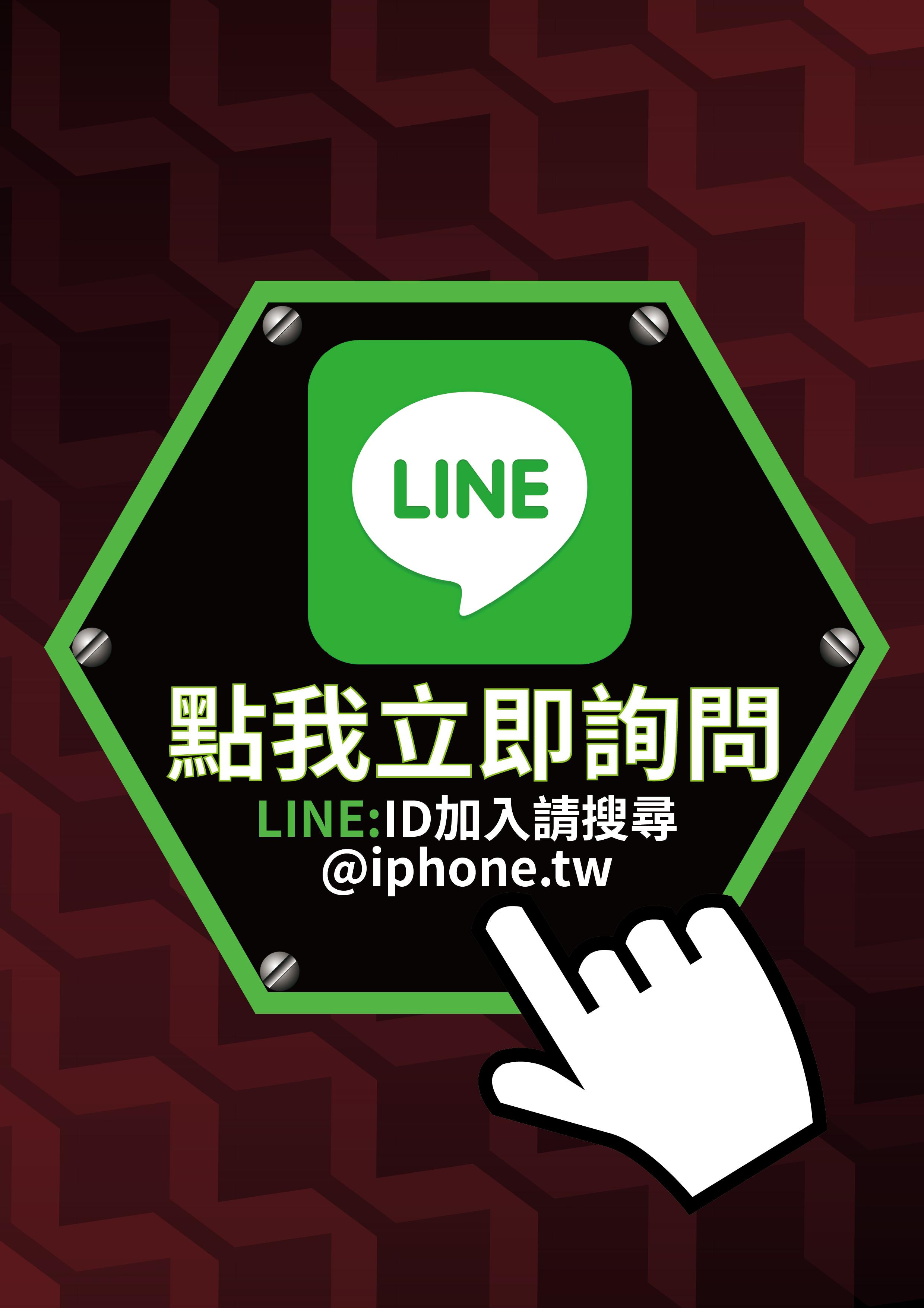 LINE連結1117-01